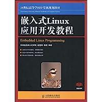 21世纪高等学校计算机规划教材•嵌入式Linux应用开发教程