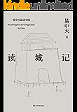 读城记(2018全新修订版) (易中天品读中国系列)