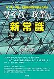 米・露・中国・北朝鮮の攻撃分析から学ぶ サイバー攻撃の新常識