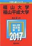 福山大学/福山平成大学 (2017年版大学入試シリーズ)
