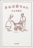 きみは赤ちゃん (文春文庫)