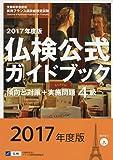 4級仏検公式ガイドブック―傾向と対策+実施問題(CD付)実用フランス語技能検定試験〈2017年度版〉