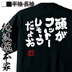 魂心Tシャツ 頭がフットーしそうだよお(150サイズTシャツ白x文字黒)