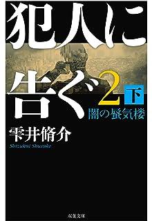 犯人に告ぐ(2)(上) 闇の蜃気楼 (...