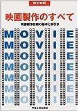 映画製作のすべて―映画製作技術の基本と手引き (ビデオα)
