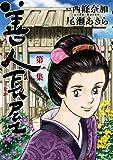 善人長屋 (1) (ビッグ コミックス)