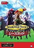 Champion Jockey レースガイド