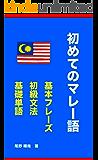 初めてのマレー語: 基本フレーズ・文法・単語