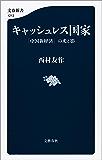 キャッシュレス国家 「中国新経済」の光と影 (文春新書)