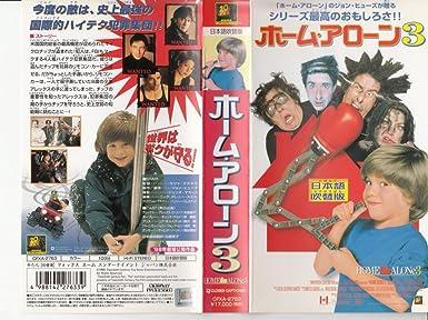 ホーム・アローン3【日本語吹替版】 [VHS]