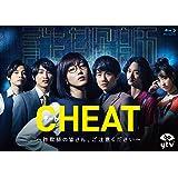 CHEAT チート 〜詐欺師の皆さん、ご注意ください〜 Blu-ray BOX