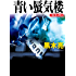 青い蜃気楼 小説エンロン