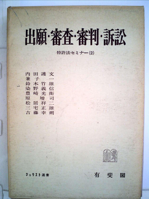 出願・審査・審判・訴訟 (1970年...