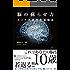 脳の蘇らせ方: ルイケ式活性化強脳法 (22世紀アート)