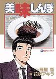 美味しんぼ(44) (ビッグコミックス)