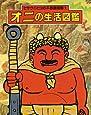 オニの生活図鑑 (ヒサクニヒコの不思議図鑑)