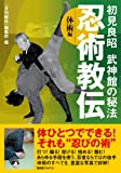 初見良昭 武神館の秘法【忍術教伝】〜体術編〜