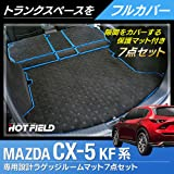 Hotfield マツダ 新型CX-5 cx5 KF系 ラゲッジルーム用 マット STDブラック ロック糸カラー:ブルー
