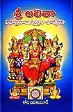 Sri. Lalita Sahasra Nama Stotram Bhashyam
