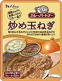 ハウス カレーパートナー 炒め玉ねぎ(具材用) 210g×4個