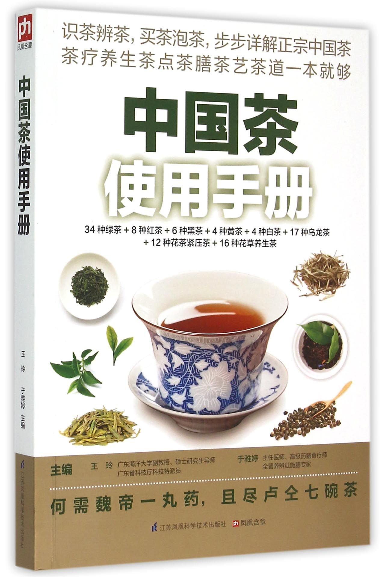 Chinese Tea Manual (Chinese Edition) PDF
