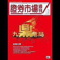 证券市场红周刊 周刊 2019年13期