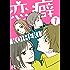 恋癖 1【フルカラー】 (comico)