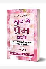 Khud Se Prem Karo Paperback