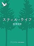 スティル・ライフ (impala e-books)