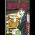 夏子の酒(11) (モーニングコミックス)