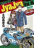 ジャジャ 16 (16) (サンデーGXコミックス)