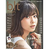 blt graph. vol.50 (B.L.T.MOOK 60号)