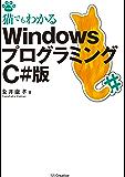 猫でもわかるWindowsプログラミング C#版 猫でもわかるシリーズ