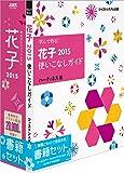 ジャストシステム 花子2015 書籍セット