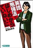 英語の勉強法をはじめからていねいに (東進ブックス TOSHIN COMICS)
