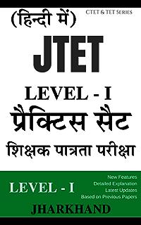 Tet paper jharkhand pdf question