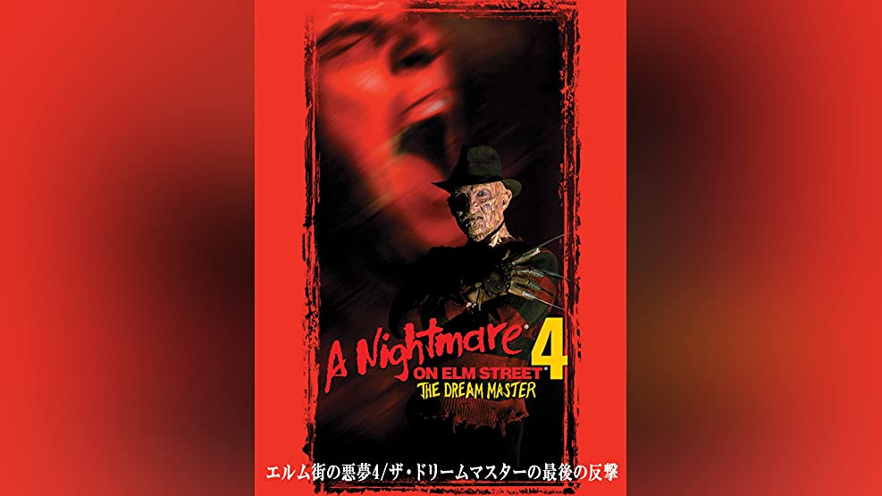 エルム街の悪夢4/ザ・ドリームマスター最後の反撃 (字幕版)
