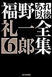 福野礼一郎あれ以後全集6 (CG BOOK)