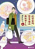 広告会社、男子寮のおかずくん(4)【電子限定かきおろし付】 (クロフネコミックス)