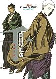 千(1) 長夜の契 (花丸コミックス)