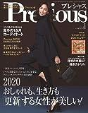 Precious(プレシャス) 2020年 01 月号 [雑誌]