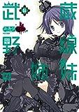 武蔵野線の姉妹 04 (フレックスコミックス)