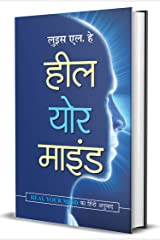 "Heal Your Mind : Hindi Translation of International Bestseller ""Heal Your Mind by Louise L. Hay"" (Best Selling Books of All Time) (Hindi Edition) Kindle Edition"
