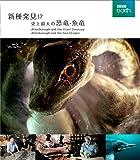 BBCアース: 新種発見!? 史上最大の恐竜・魚竜 [Blu-ray]