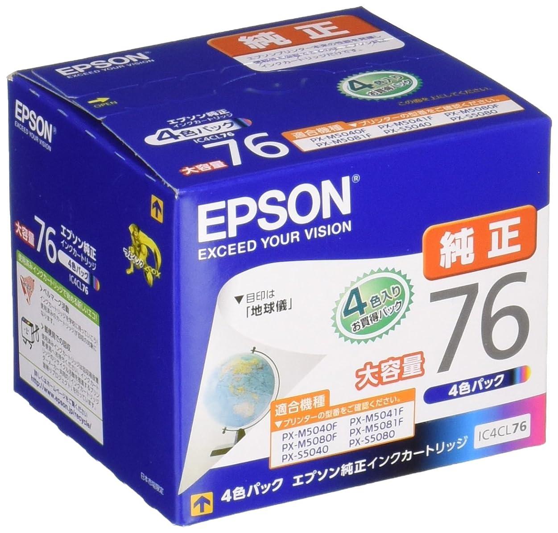 販売計画ビバ発見するEPSON 純正インクカートリッジ ITH-BK ブラック