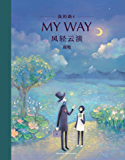 我的路6:风轻云淡(这是献给大人的童话,也是孤独者的自愈书。中国首席绘本作家寂地崭新力作,王卯卯、许知远等倾情推荐。)