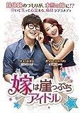 [DVD]嫁は崖っぷちアイドル DVD-BOX1