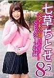 七草ちとせ 8.5時間 完全未公開SEXシーン収録 [DVD]
