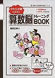 やわらか頭になる! 算数脳トレーニングBOOK (朝日小学生新聞の学習シリーズ)