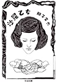 沙羅乙女 (ちくま文庫)